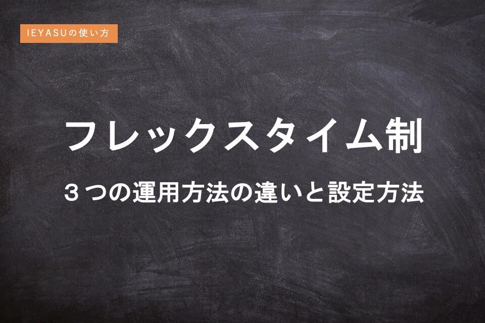 【IEYASUの使い方】フレックスタイム制の3つの運用方法