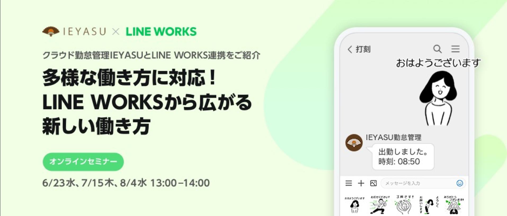【無料セミナー】多様な働き方に対応!LINE WORKSから広がる新しい働き方|8月4日13時@オンライン