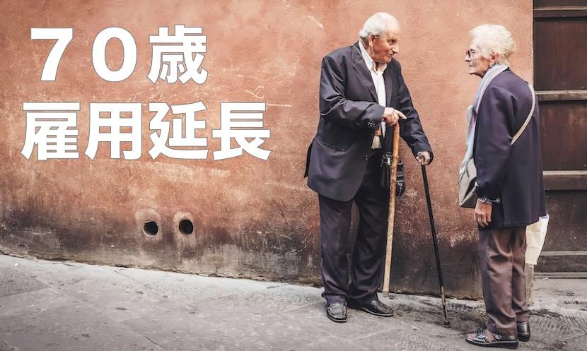 企業に義務付けられる70歳雇用延長|労災防止に「健康や体力の状況の把握」を【2021年4月高年齢者雇用安定法改正案】