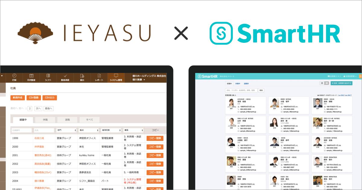 API連携|「Smart HR」と「IEYASU 勤怠管理」の連携方法