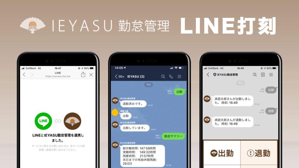 【IEYASUの使い方】LINE打刻をリリースいたしました【動画有】