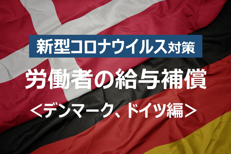 ドイツ コロナ 感染 者 数
