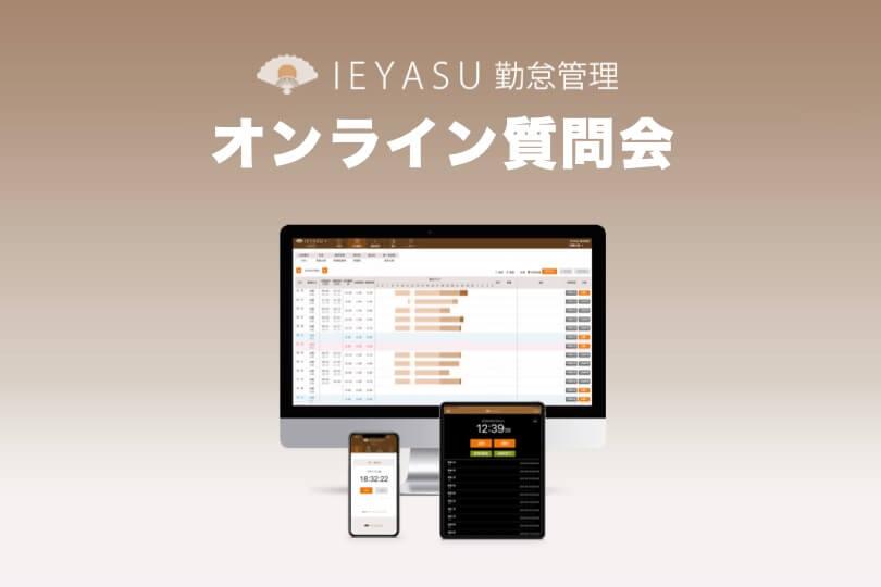 【無料の質問会】勤怠管理システムIEYASUのオンライン質問会を開催@4月3日16時