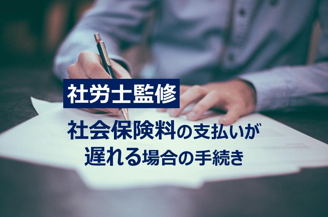 【社労士監修】資金繰りの都合で社会保険料の支払いが遅れる場合の手続き