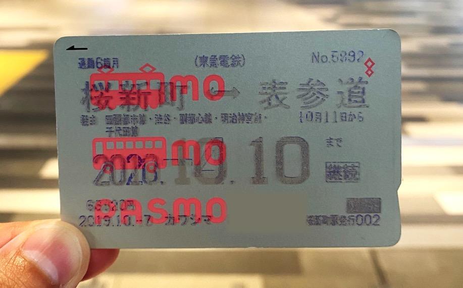 東京 メトロ 定期 券 払い戻し 全線定期券 PASMO・定期・乗車券