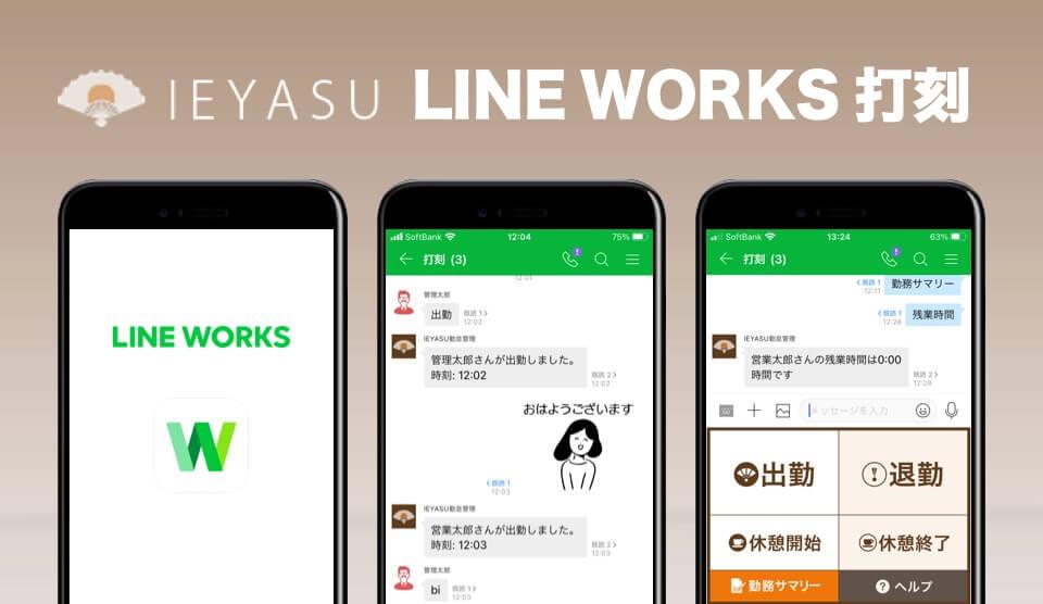 【新機能】「LINE WORKS 打刻機能」をリリースいたしました【動画有】