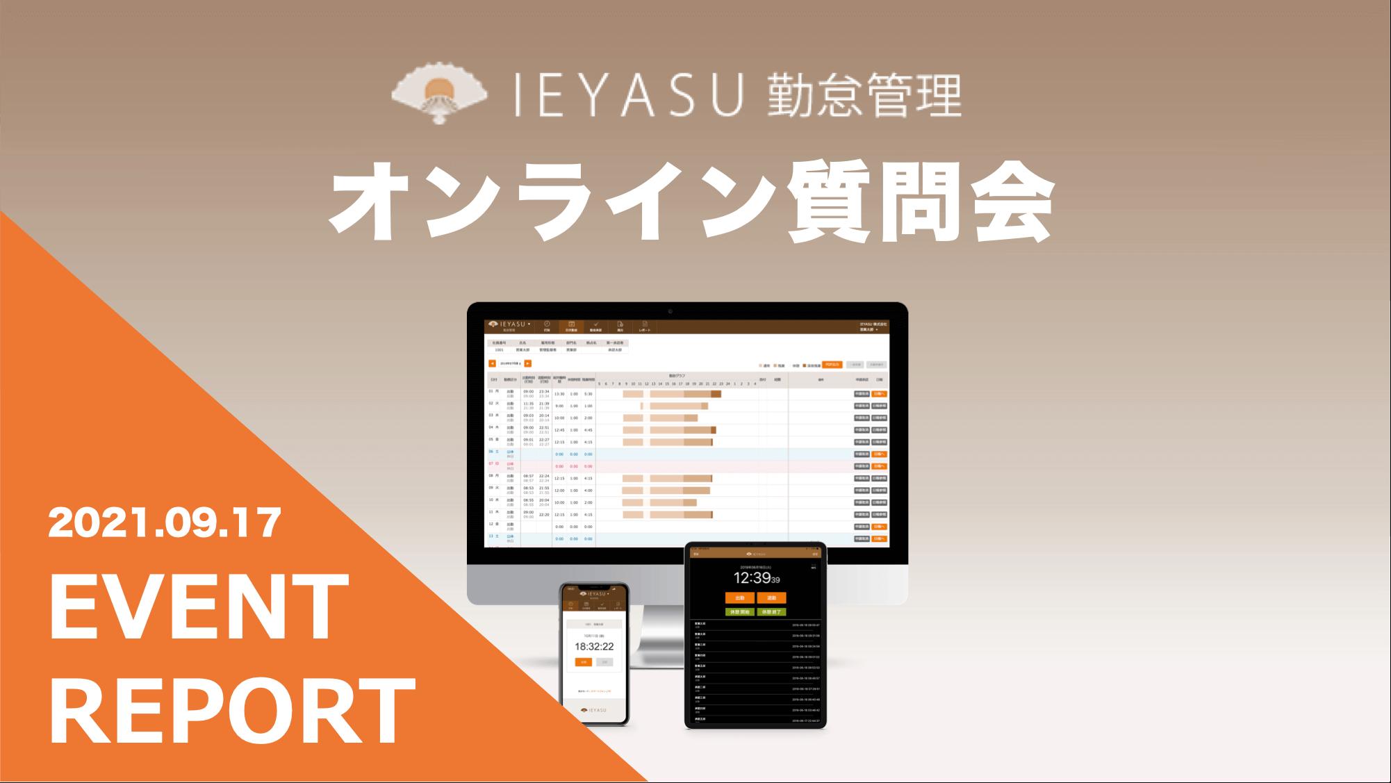 【イベントレポート】無料の勤怠管理システムIEYASU_オンライン質問会|2021年9月10日開催