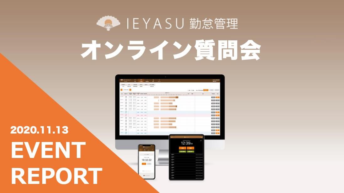 【イベントレポート】無料の勤怠管理システムIEYASU_オンライン質問会 2020年11月13日開催
