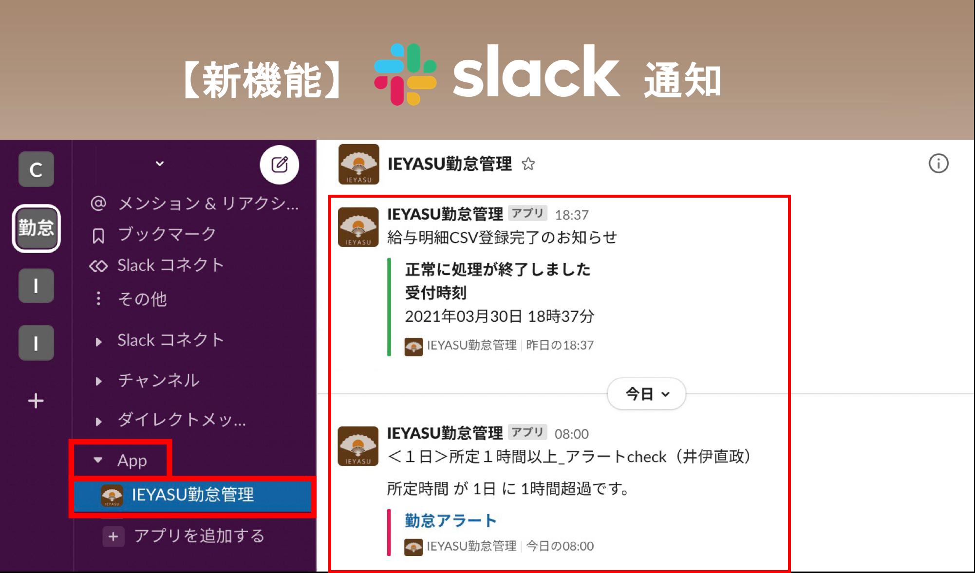 【新機能】Slack通知機能で打刻漏れ通知などをSlack上で確認