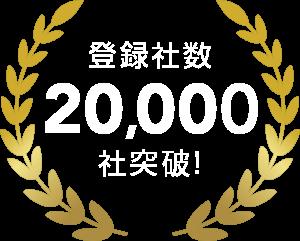 登録者数20,000社突破!