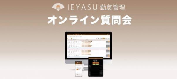 【無料の質問会】勤怠管理システムIEYASUのオンライン質問会を開催@2月26日(金)15時
