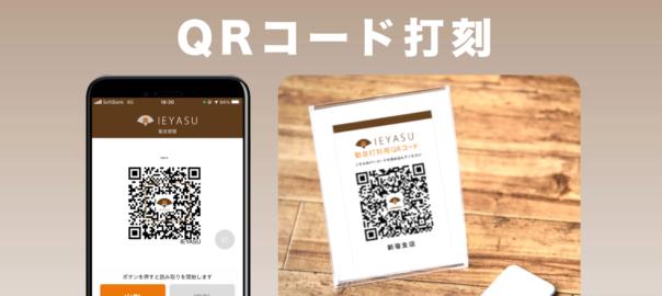 【新機能】「QRコード打刻機能」をリリースいたしました【動画有】